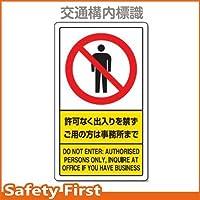 ユニット 交通構内標識 許可なく出入りを・・・ 833-01C