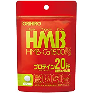 オリヒロ HMB 120粒