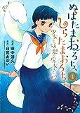 ぬばたまおろち、しらたまおろち 少女と妖魅の魔女学校 1 (BLADEコミックス)