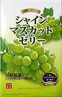 信州 長野県産 シャインマスカットゼリー 12個入り (長野県産シャインマスカット果汁使用) Premium Sweets おみやげ