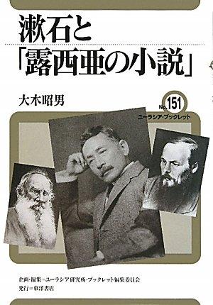 漱石と「露西亜の小説」 (ユーラシア・ブックレット)