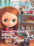 Dolly*Dolly Vol.25 ワークショップでスキルアップ (お人形Mook)