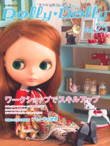 Dolly*Dolly Vol.25 ワークショップでスキルアップ (お人形Mook)の詳細を見る