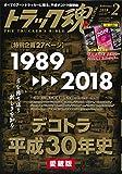 トラック魂(スピリッツ) 2019年 02 月号 [雑誌]