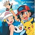 TVアニメポケットモンスター ダイヤモンド・パール 新OP&EDテーマ「ハイタッチ!/あしたはきっと」