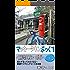 マッキータウンぶっく1 ~東京近郊自転車コースガイド~ ツーリング&ポタリング編