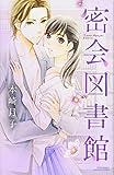 密会図書館 (ミッシィコミックスYLC Collection)
