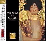 クリムトと1900年―ウィーンを巡る音楽―