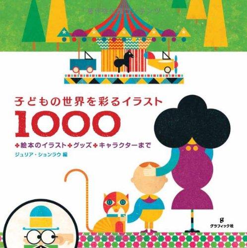 子どもの世界を彩るイラスト1000  絵本のイラスト・グッズ・キャラクターまでの詳細を見る