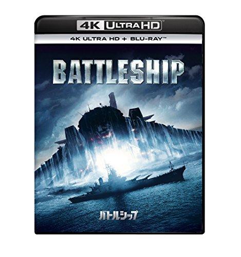 バトルシップ (4K ULTRA HD + Blu,rayセット) [4K ULTRA HD