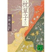 枕草子(上) (講談社文庫)