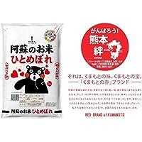 【精米】熊本県産 くまもとの赤ブランド 阿蘇ひとめぼれ 5kg 平成30年産