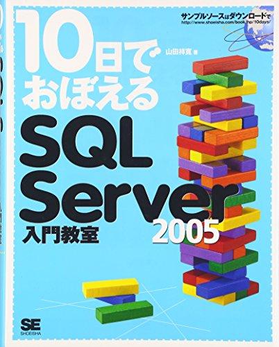 10日でおぼえるSQL Server 2005入門教室の詳細を見る