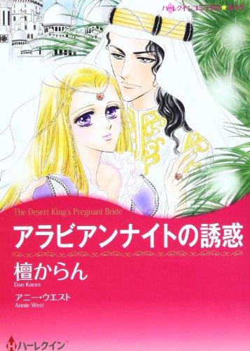 アラビアンナイトの誘惑 (ハーレクインコミックス・キララ)