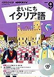 NHKCD ラジオ まいにちイタリア語 2016年9月号 [雑誌] (語学CD)