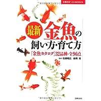 最新金魚の飼い方・育て方―「金魚カタログ」32品種・全96点 (主婦の友ベストBOOKS)