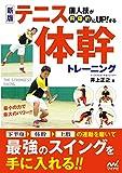 新版 個人技が飛躍的にUP! する テニス体幹トレーニング