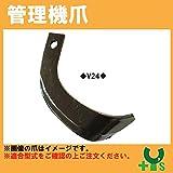 V爪 シバウラ 管理機 爪 13-120  12本組 ネギ揚土 【日本製】