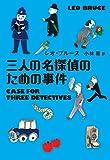 三人の名探偵のための事件 (海外文庫)