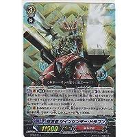 カードファイト!! ヴァンガード 抹消者 ツインサンダー・ドラゴン/ファイターズコレクション2014/FC02-014/シングルカード