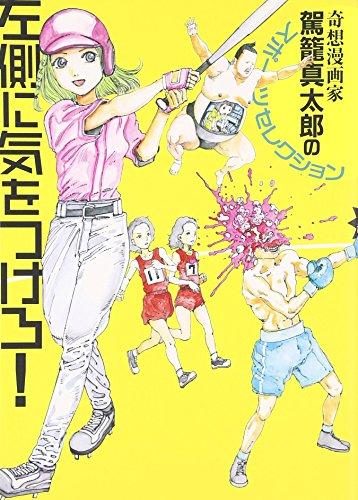 左側に気をつけろ!―奇想漫画家駕籠真太郎のスポーツセレクション (AMATORIA)