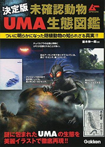 決定版 未確認動物UMA生態図鑑 (ムーSPECIAL)