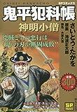 鬼平犯科帳 神明小僧 (SPコミックス SPポケット)