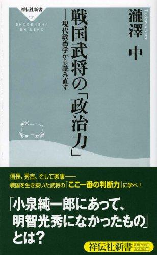 戦国武将の「政治力」 (祥伝社新書 101)の詳細を見る