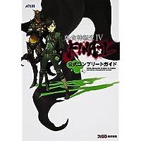 真・女神転生IV FINAL 公式コンプリートガイド (アトラスファミ通)
