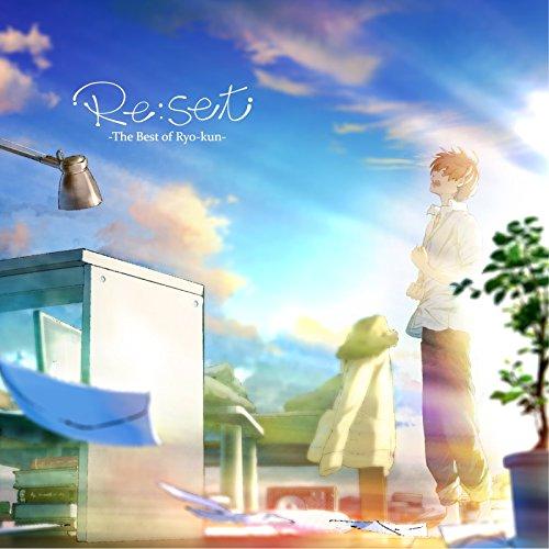Re:set -The Best of Ryo-kun-(通...