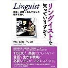 リングイストを知っていますか?: 言語・経験・おもてなしの世界で働く