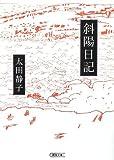斜陽日記 (朝日文庫)