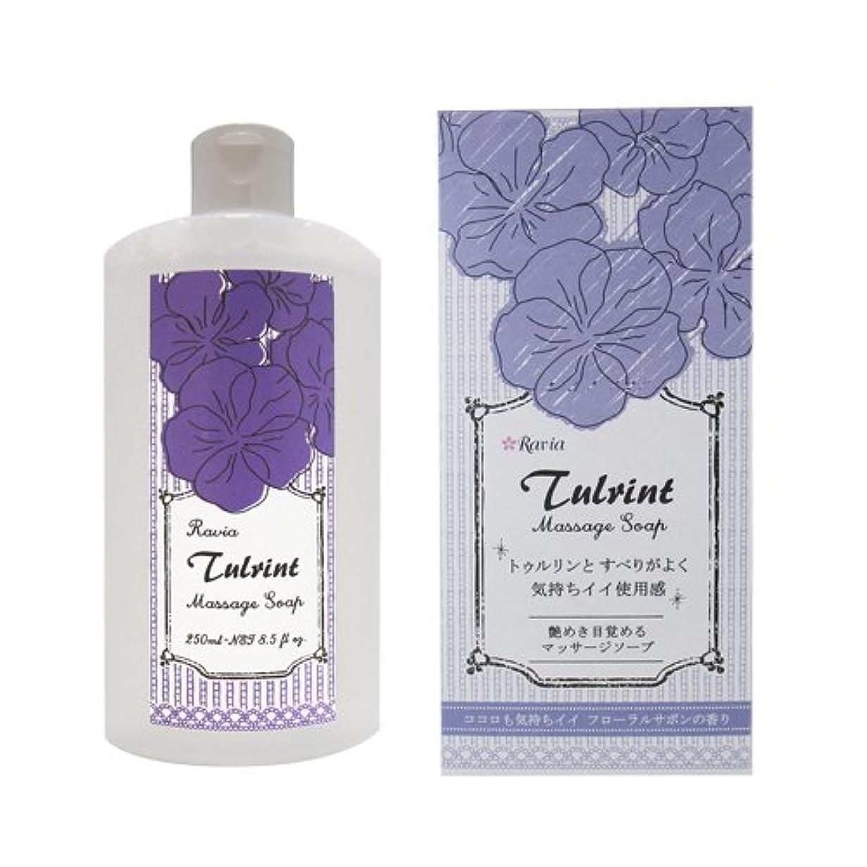 学部長方法論改修【マッサージソープ】ラヴィア(Ravia) トゥルリント マッサージソープ(Tulrint Massage soap) 250ml フローラルサボンの香り