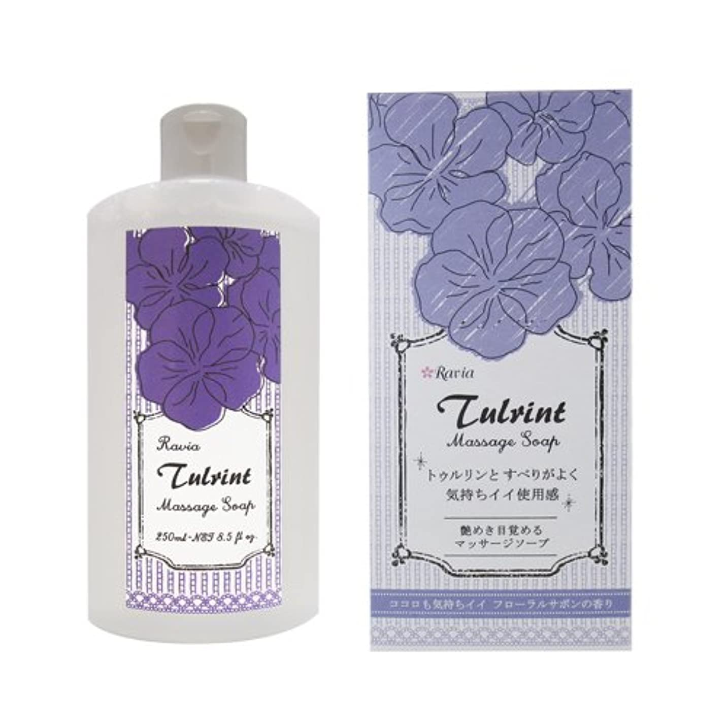 後方賞入植者【マッサージソープ】ラヴィア(Ravia) トゥルリント マッサージソープ(Tulrint Massage soap) 250ml フローラルサボンの香り