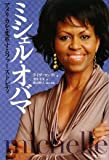 ミシェル・オバマ アメリカを変革するファーストレディ