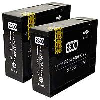 キヤノン(Canon)PGI-2300BK×2【ブラック2本セット】プレミアム互換インクカートリッジ(ICチップ、残量表示機能付き/商品1年保証)2300BK2【Morishop製】
