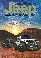 Jeep CUSTOM BOOK vol.6 (ぶんか社ムック)