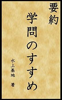 [水上基地, 福沢諭吉]の要約 学問のすすめ (現代語訳文庫)