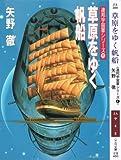 草原をゆく帆船 (ハヤカワ文庫JA―連邦宇宙軍シリーズ)