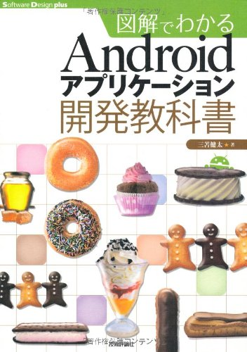 図解でわかる Androidアプリケーション開発教科書 (Software Design plus)の詳細を見る