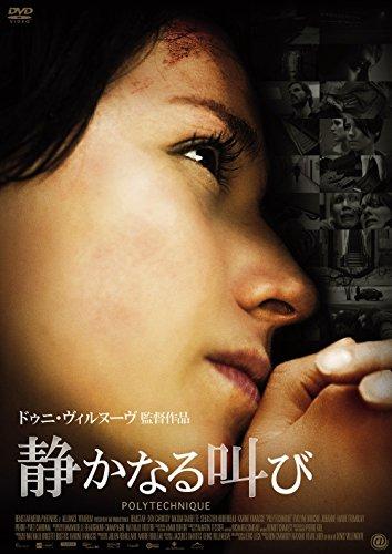 静かなる叫び [DVD]