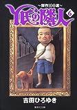 Y氏の隣人―傑作100選 (6) (集英社文庫―コミック版)