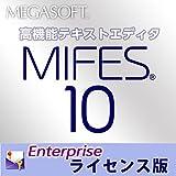 MIFES 10 Enterprise ライセンス版