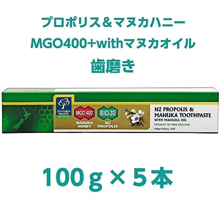 典型的な調べるブルームマヌカヘルス(ManukaHealth) プロポリス&マヌカハニーMGO400+withマヌカオイル 歯磨き(100g×5本)