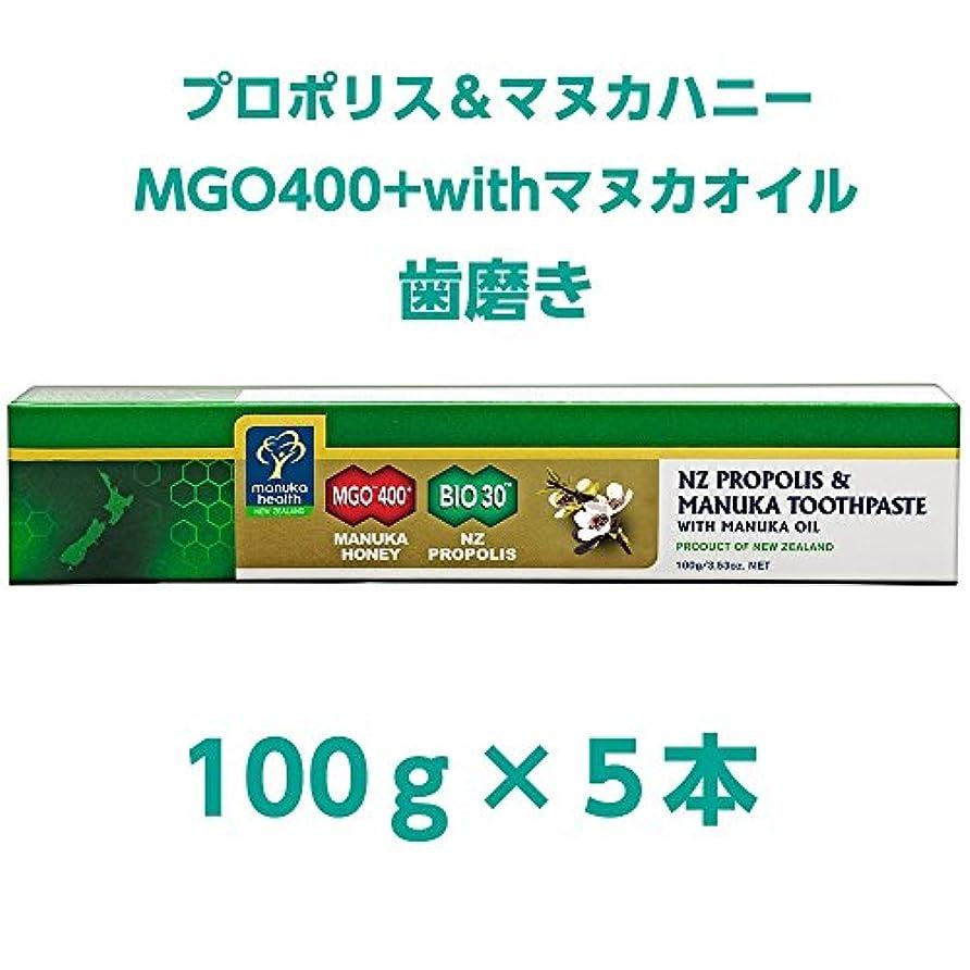 感性いつか軽マヌカヘルス(ManukaHealth) プロポリス&マヌカハニーMGO400+withマヌカオイル 歯磨き(100g×5本)