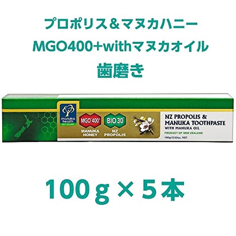 感謝急流上にマヌカヘルス(ManukaHealth) プロポリス&マヌカハニーMGO400+withマヌカオイル 歯磨き(100g×5本)