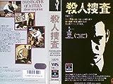 殺人捜査 [VHS]