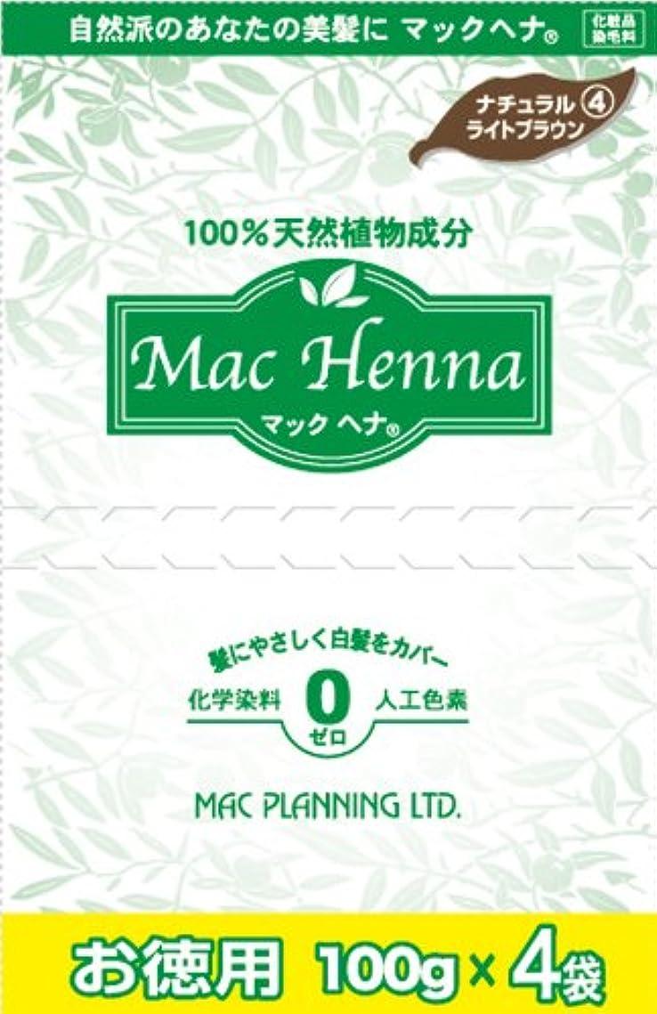 ラショナル前信仰天然植物原料100% 無添加 マックヘナ お徳用(ナチュラルライトブラウン)-4  400g(100g×4袋)2箱セット