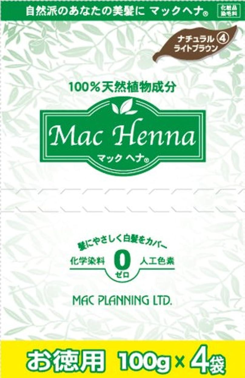 気分が悪い改革滞在天然植物原料100% 無添加 マックヘナ お徳用(ナチュラルライトブラウン)-4  400g(100g×4袋)2箱セット