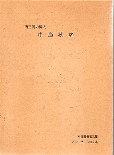 西三河の俳人中島秋挙 (1982年) (刈谷叢書〈第3輯〉)